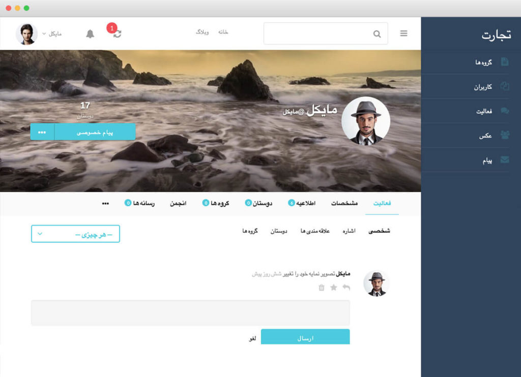 Boss 2.0 – An Impeccable Facebook-style WordPress theme (5)