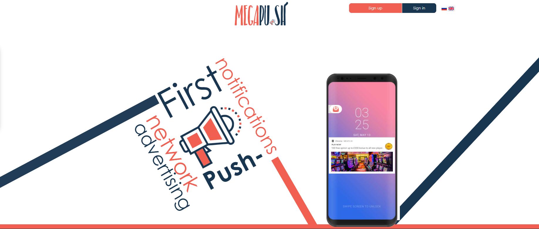 MegaPush Review- Advertising Network Push Notifications