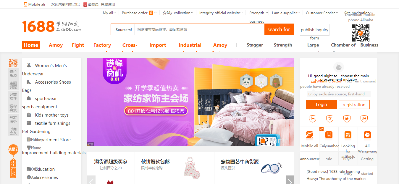Top Chinese Wholesale Websites- 1688