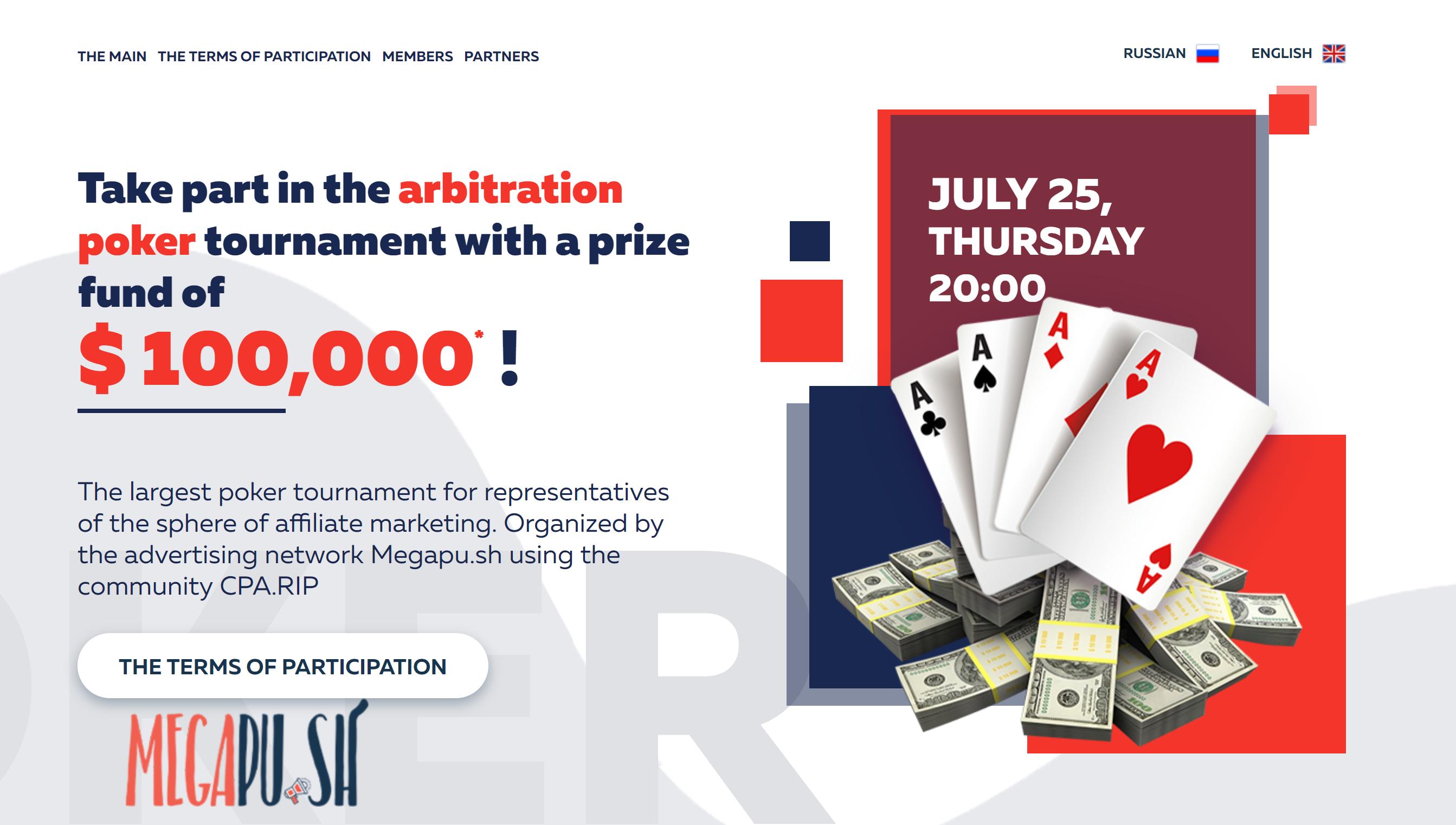 Megapush poker contest
